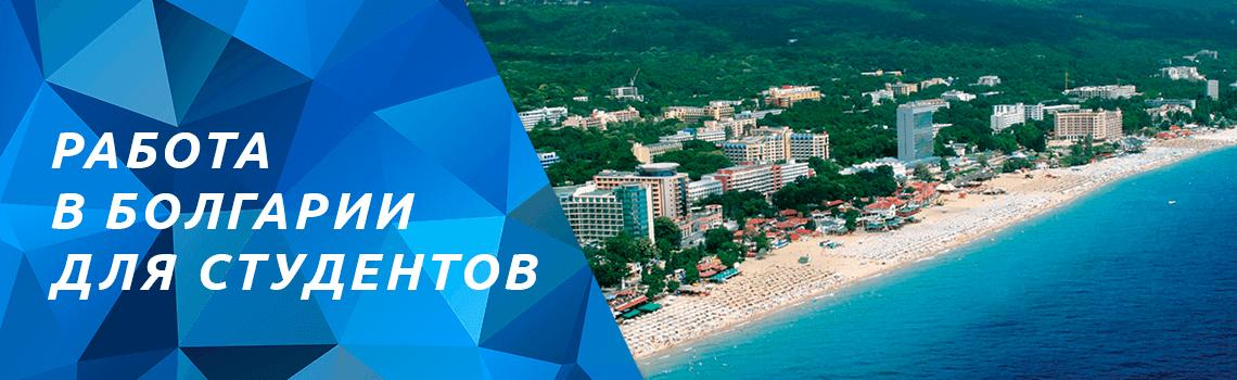 Работав Болгарии для студентов